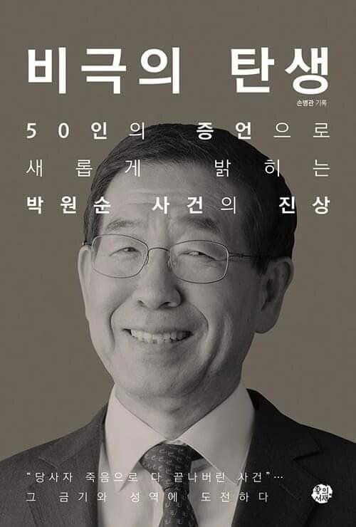 """""""똥을 찍어 먹어야 아나""""…진중권, '朴 성범죄 두둔' 기자 비판"""