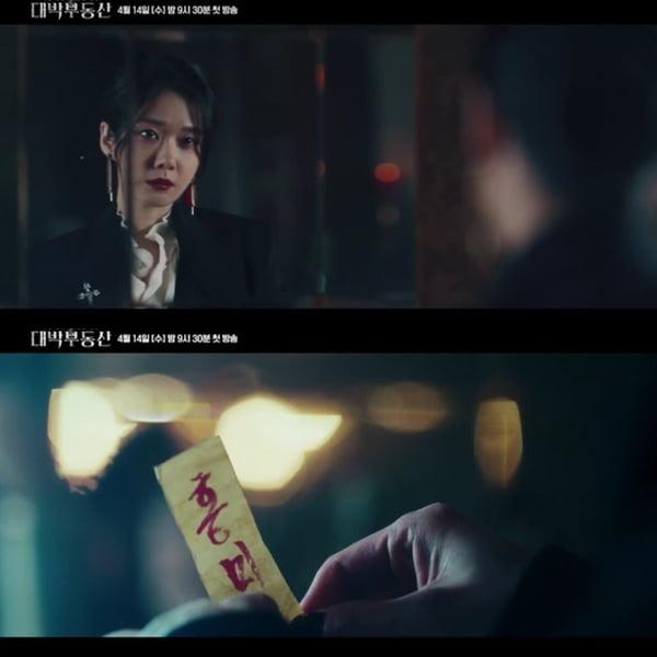 /사진=KBS 2TV 새 수목드라마 '대박부동산' 티저 영상 캡처