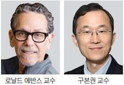 에반스·구본권 교수 '아산의학상 수상'