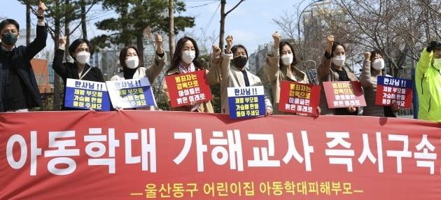 울산 동구 어린이집 아동학대 사건 피해자 부모들이 지난 18일 울산 남구 울산지방법원 앞에서 집회를 열고 가해교사의 구속을 촉구하고 있다. 뉴스1