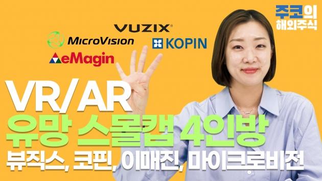 메타버스 시대 촉발한 VR·AR 기술…미국 유망 스몰캡 4인방은 어디? [주코노미TV]
