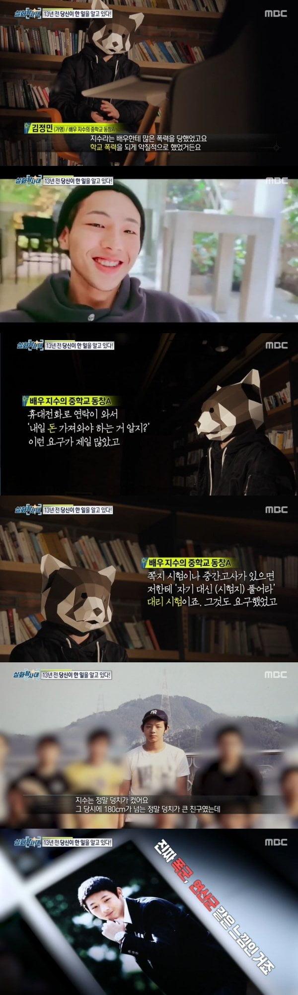 지수/사진=MBC '실화탐사대'