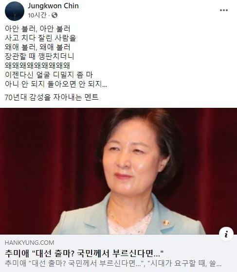 [사진=진중권 전 동양대 교수 페이스북 캡처]