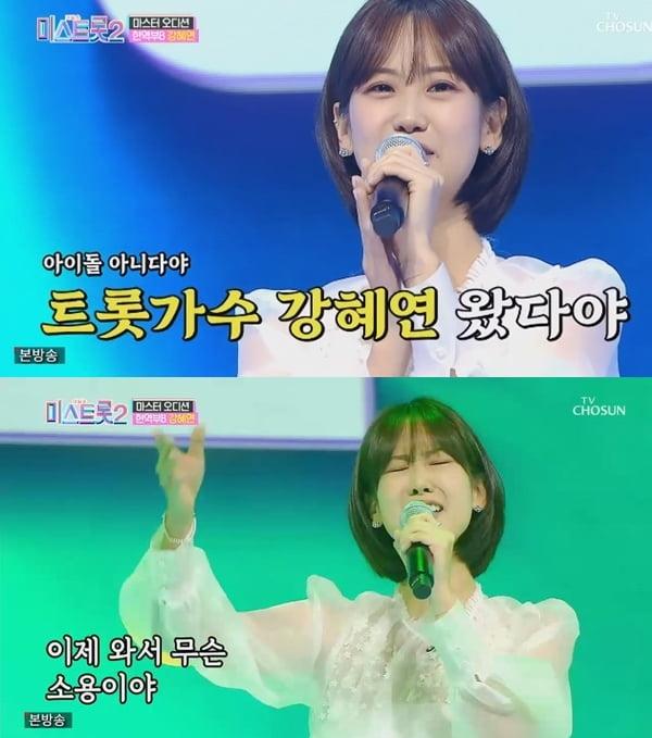 '미스트롯2' 강혜연 /사진=TV조선 방송화면 캡처