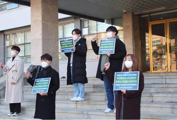 지난 2월 15일 중앙대 대학본부 앞에서 등록금 환불 촉구 기자회견이 열렸다. (사진 제공=프로젝트 탈곡기)