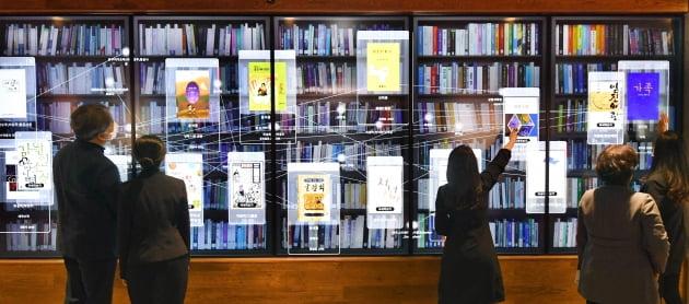 국립중앙도서관에서 체험하는 미래의 도서관, 실감서재