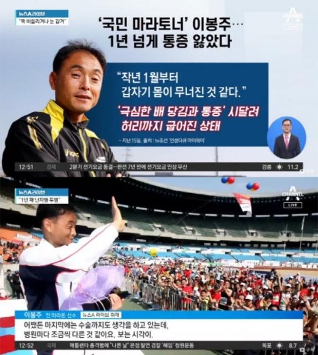 이봉주 전 마라토너/사진=채널A 뉴스A라이브 방송