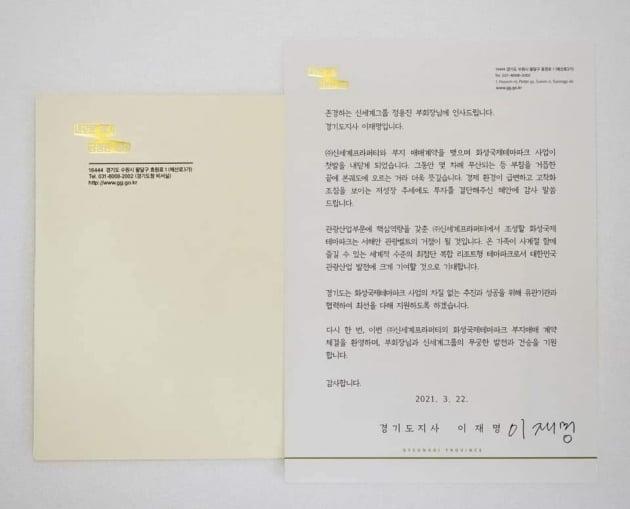 이재명 경기도지사가 정용진 신세계그룹 부회장에게 보낸 감사 편지를 공개했다. /사진=이재명 도지사 페이스북