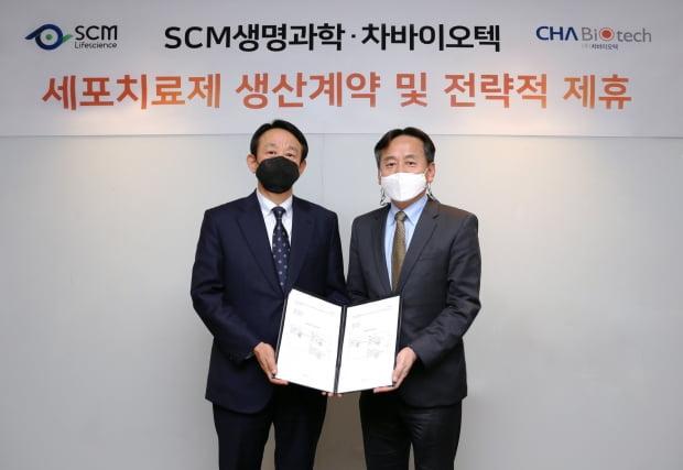 왼쪽부터 이병건 에스씨엠생명과학 대표와 오상훈 차바이오텍 대표.