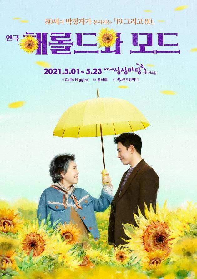 '리빙 레전드' 박정자 출격, 연극 '해롤드와 모드'
