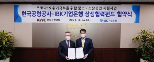손창완 한국공항공사 사장(왼쪽)과 김성태 IBK 기업은행 수석부행장. 한국공항공사