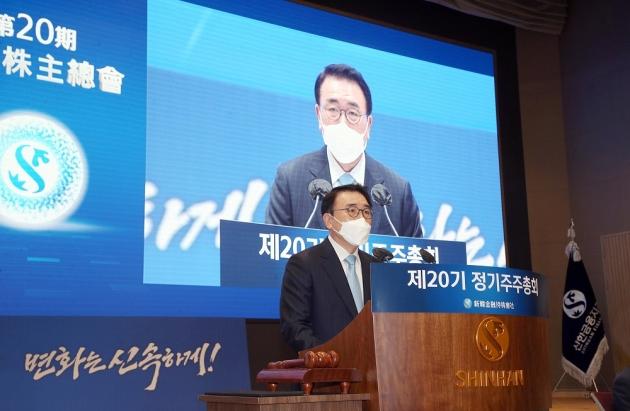 조용병 신한금융지주 회장이 정기 주총에서 주주들과 사모펀드 피해자에게 송구하다는 입장을 밝혔다. (사진 = 신한금융지주)