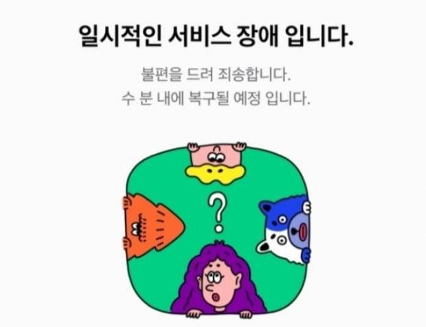 24일 네이버에서 서비스 장애가 발생했다. 이미지=네이버 뉴스 캡처
