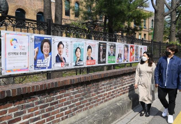 서울시장 후보자 선거벽보 부착