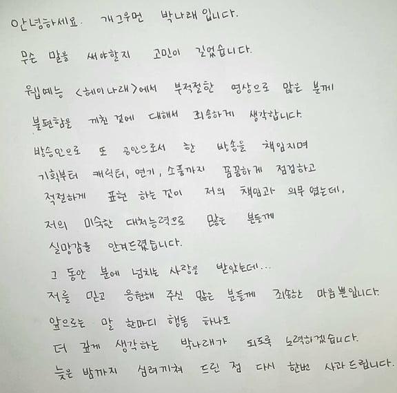 박나래 자필 사과문 / 사진 = 박나래 SNS