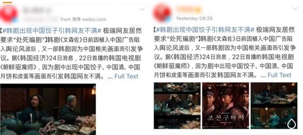 사진=중국 웨이보 캡처