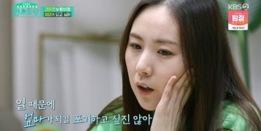 간미연 2세 / 사진 = '편스토랑' 방송 캡처