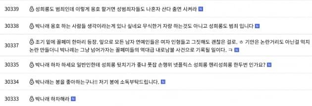 """박나래 '나혼자산다' 무편집 등장에…시청자 """"성희롱도 범죄"""" 분노"""
