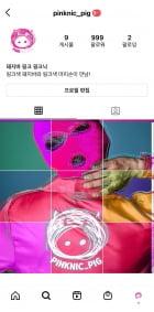 """""""핑크 돼지바 모델 원해""""…래퍼 마미손, 계획대로 다 됐다"""