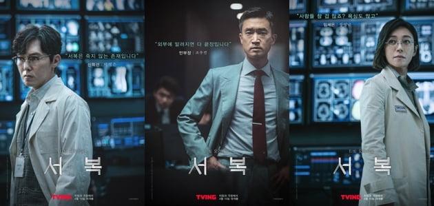영화 '서복' /사진= CJ ENM 제공