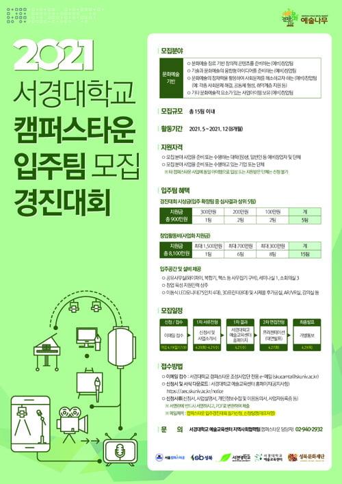 서경대 캠퍼스타운사업단, 문화예술분야 입주 창업팀 모집