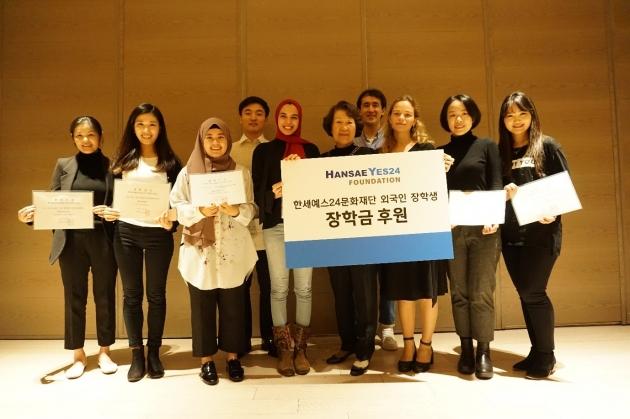 한세예스24문화재단, 외국인 장학생 선발