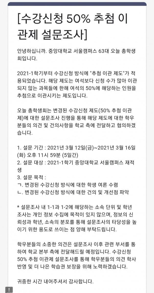 중앙대 총학생회가 실시한 추첨 이관제 재설문조사.