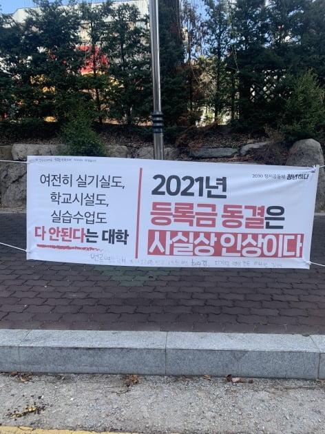 서울여대에 게시된 등록금 동결 항의 현수막