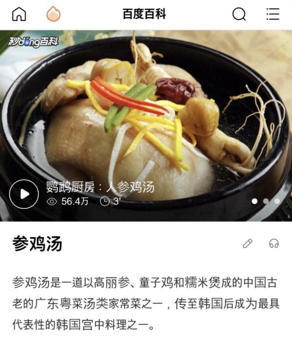"""'삼계탕' 넘보는 중국…""""고생은 우리가 했는데 다 빼앗길 판"""" [강진규의 농식품+]"""