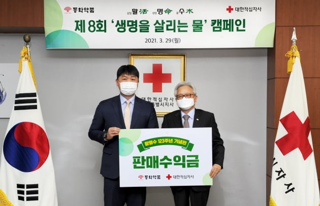 동화약품, 활명수 123년 기념판 판매수익금 전액 기부