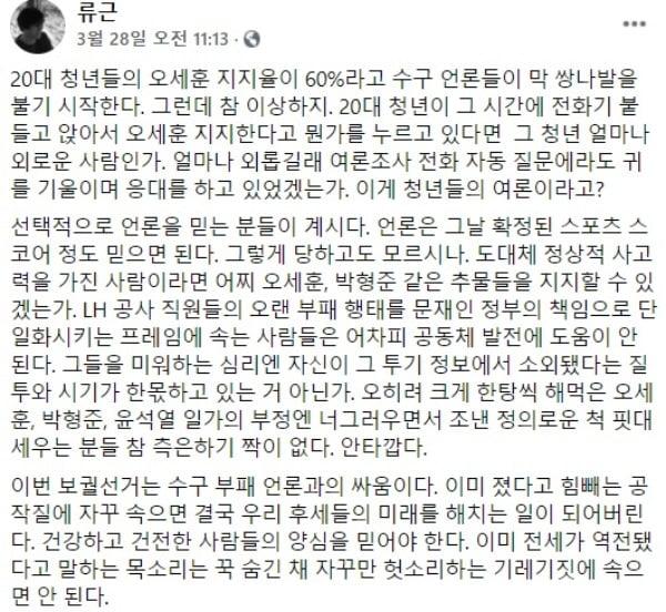 오세훈 지지 20대 외로워서 여론조사 참여 유권자 비하 논란 ...