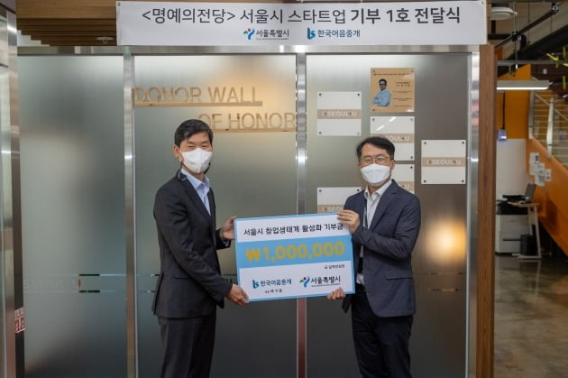 '후배 스타트업 위해 기부' 한국어음중개, 서울시 명예의 전당 1호 기업 선정