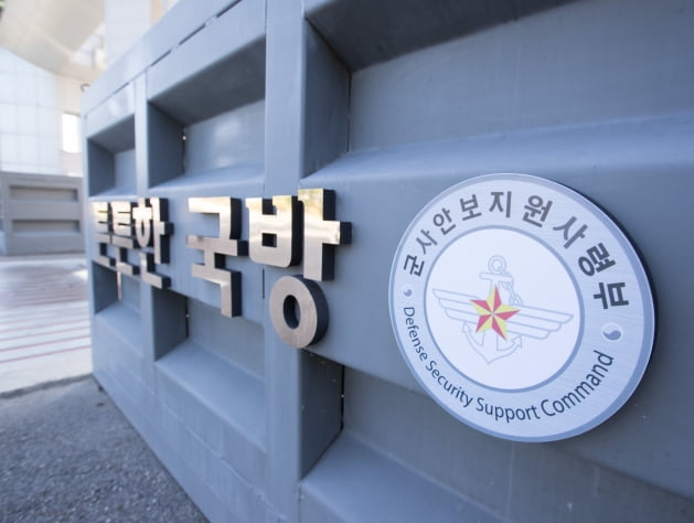 군사안보지원사령부 정문. /사진=연합뉴스
