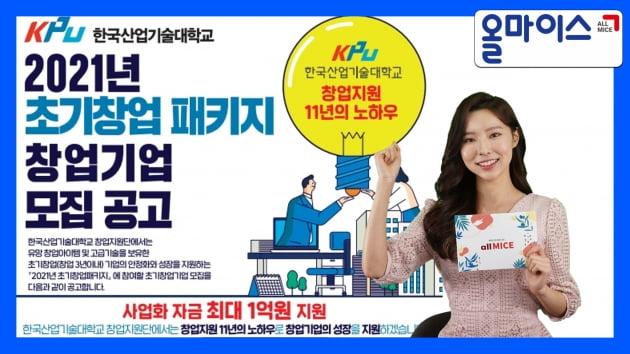 한국산업기술대학교 초기창업패키지 창업기업 모집