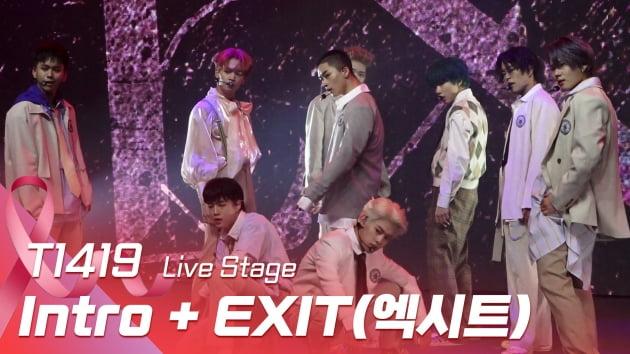 HK영상|T1419, 학교의 어두운 이면에 주목한 타이틀곡 'EXIT(엑시트)'