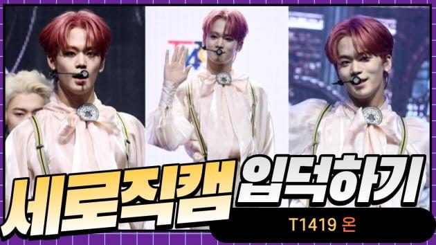 HK직캠|T1419 온, 절도있는 안무도 완벽 소화…타이틀곡 'EXIT'
