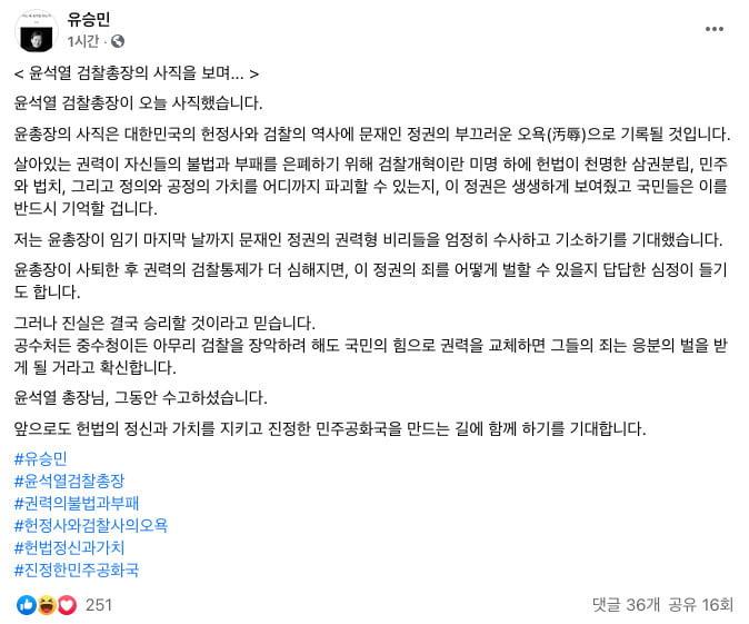 유승민 전 국민의힘 의원이 윤석열 검찰총장의 사직을 두고 사회관계망서비스(SNS)에서 목소리를 냈다. 유승민 전 의원 페이스북