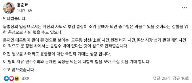 홍준표 무소속 의원이 4일 자신의 사회관계망서비스(SNS)에 윤석열 검찰총장 사직에 대한 의견을 남겼다. 홍준표 의원 페이스북