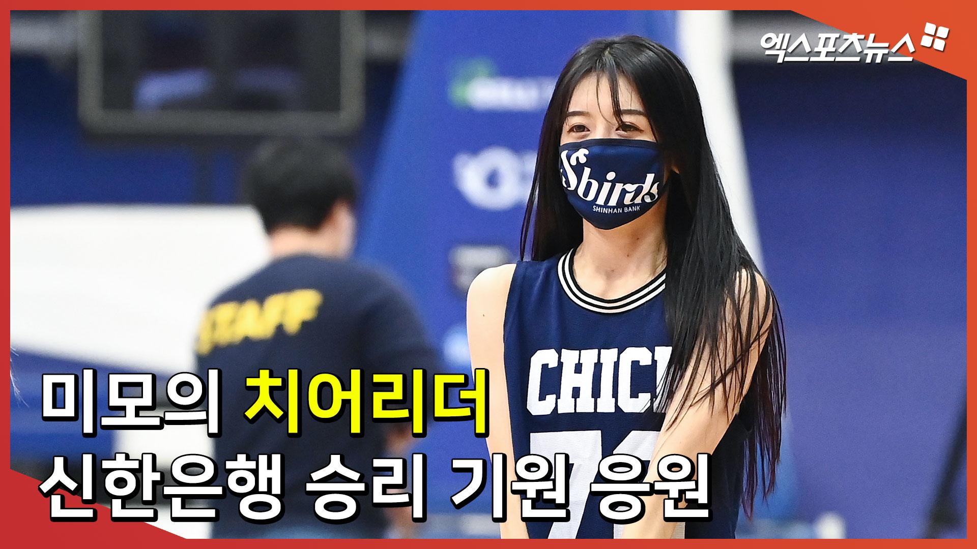 미모의 치어리더(Cheerleader), 신한은행 승리 기원 응원[엑's 영상]