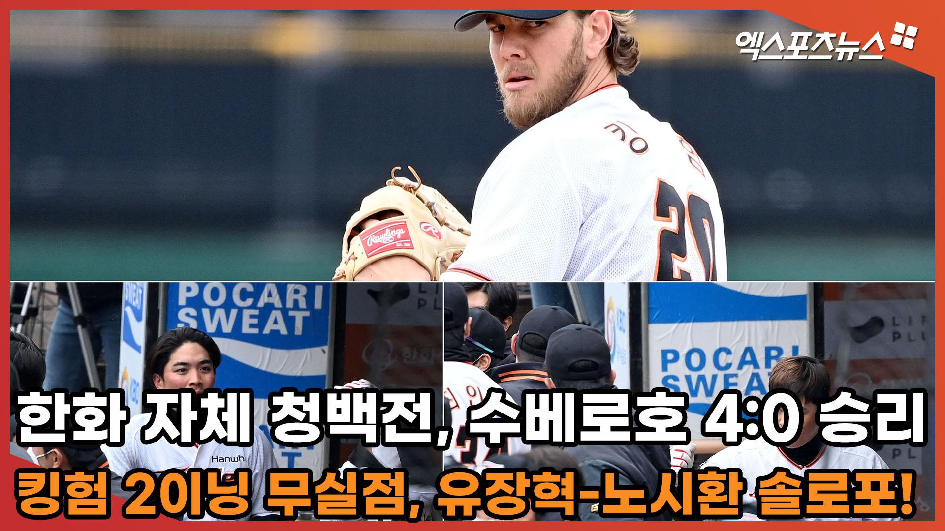 킹험 2이닝 무실점, 유장혁-노시환 홈런으로 퓨처스에 4:0 승리 [엑's 영상]