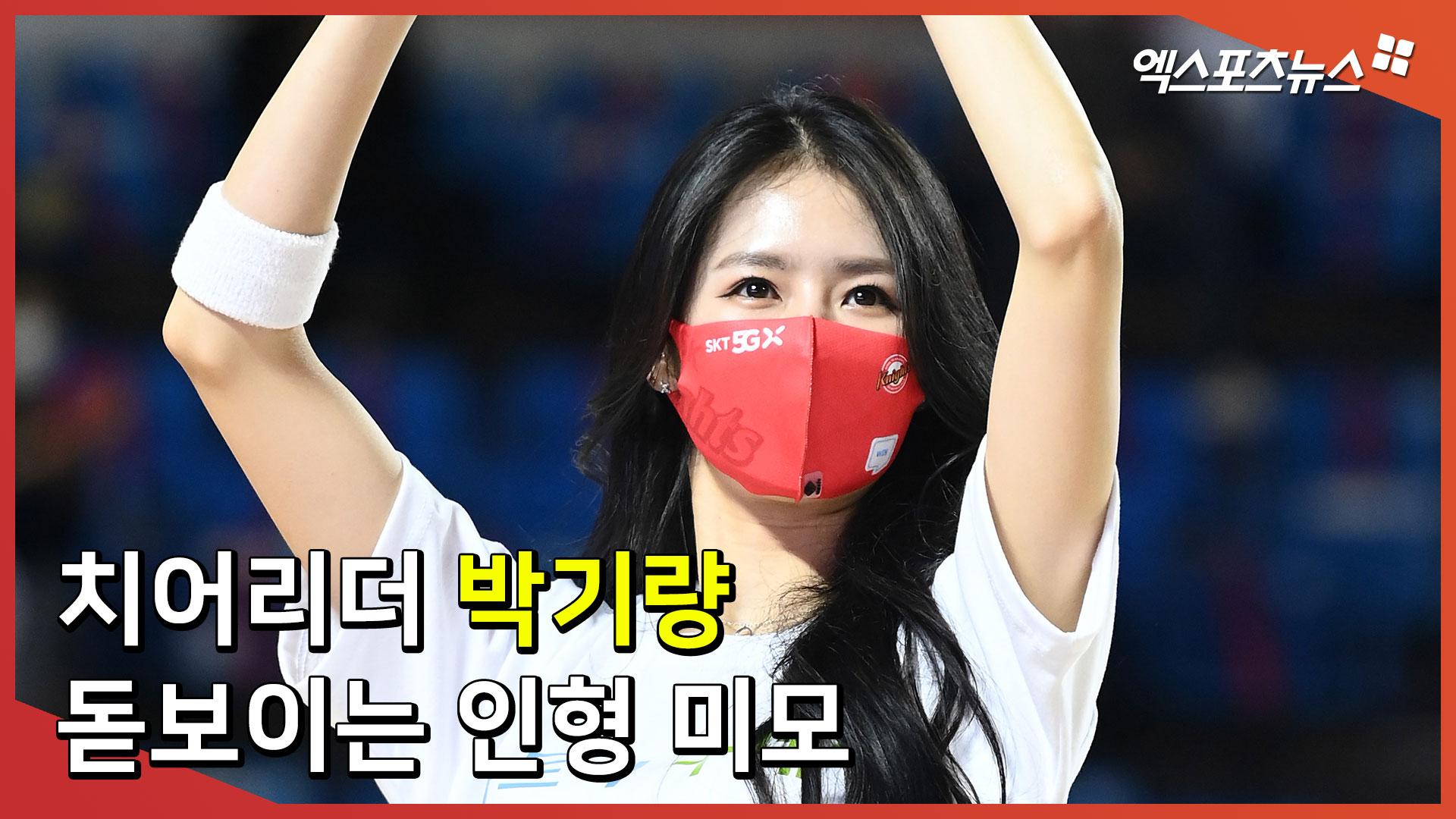 치어리더(Cheerleader) 박기량 '단연 돋보이는 인형 미모'[엑's 영상]