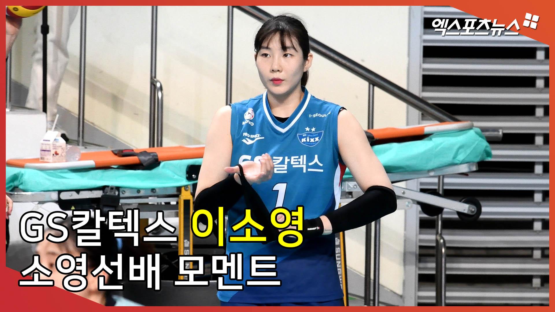 GS칼텍스 이소영, 이래서 반하는 '소영선배' 모멘트[엑's 영상]