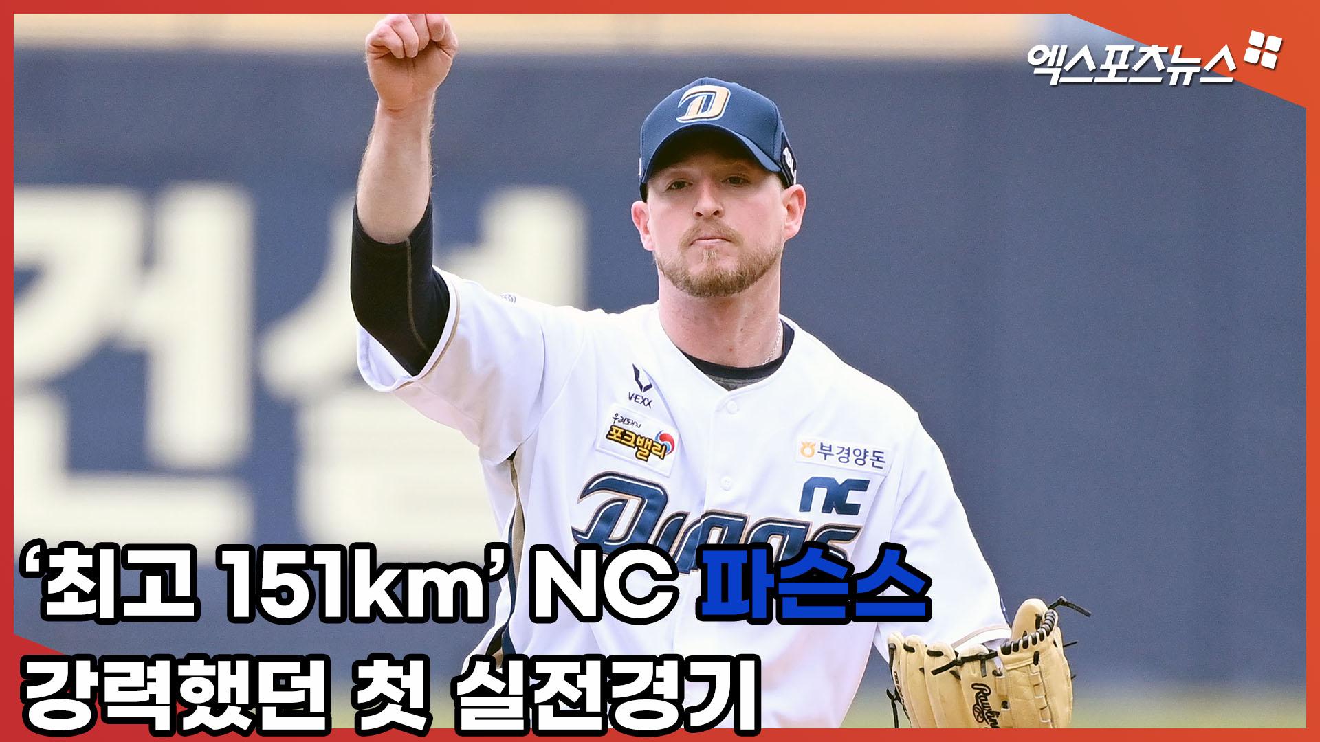 '최고 151km' NC 파슨스, 강력했던 첫 실전 경기 [엑's 영상]
