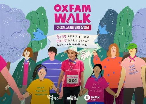 오리온,  세계 여성 빈곤층 돕기'옥스팜워크 비대면 걷기대회'후원