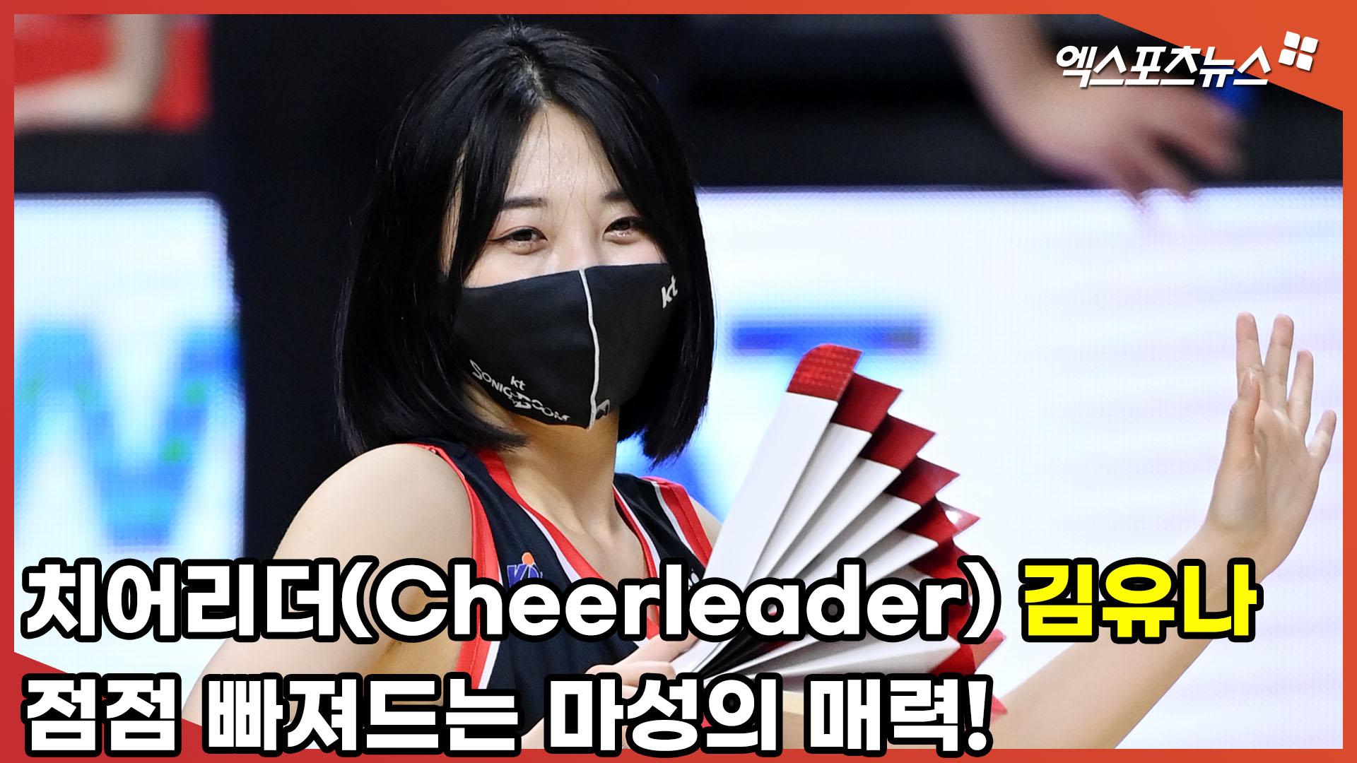 치어리더 김유나, 점점 빠져드는 마성의 매력! [엑's 영상]