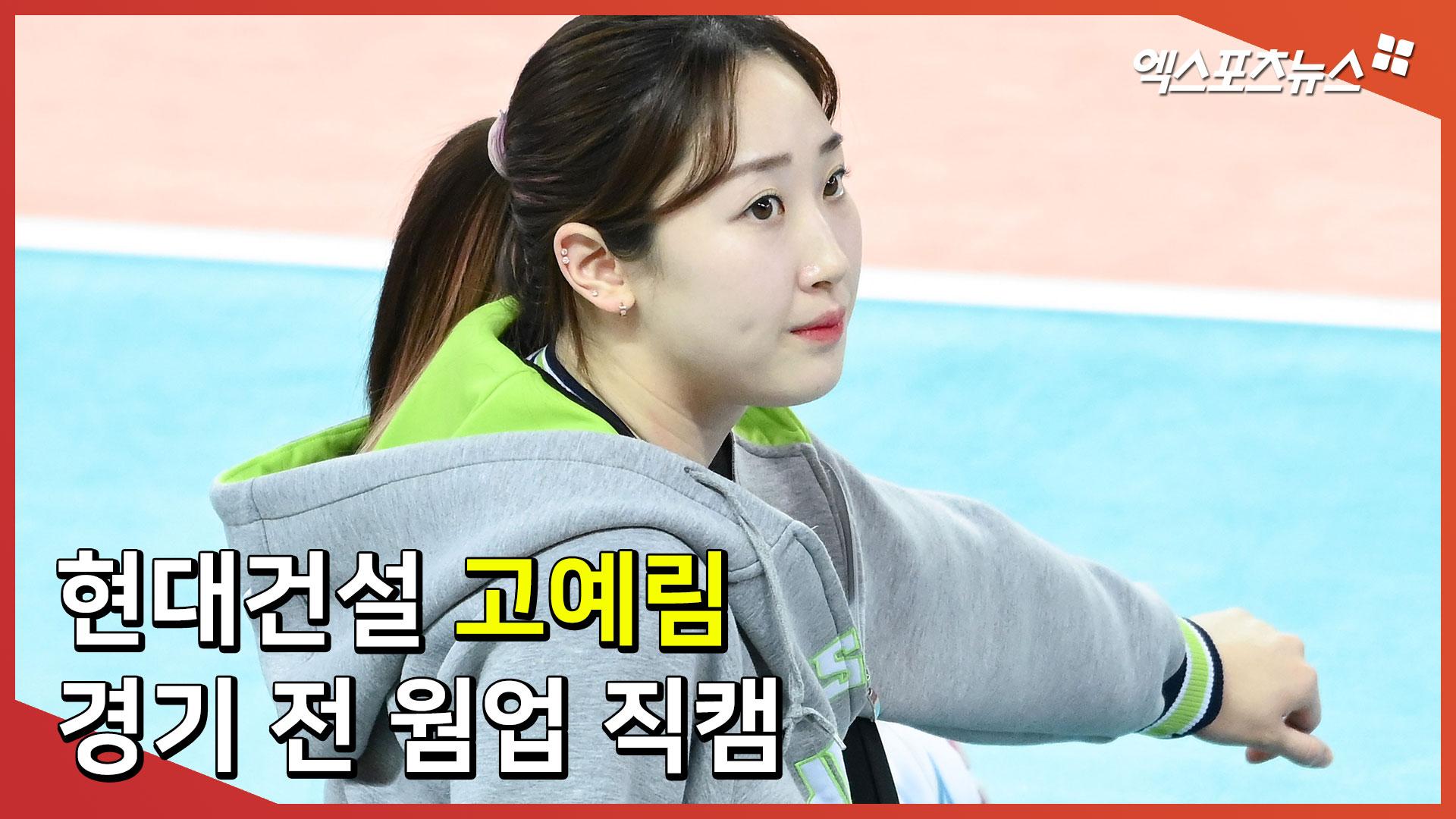 '화성 밀가루' 고예림, 경기 전 웜업 직캠[엑's 스케치]