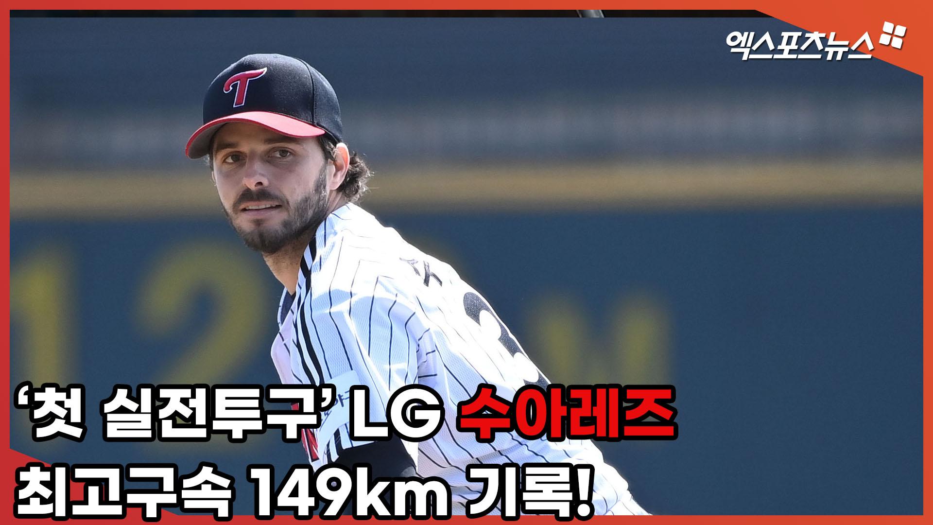 '첫 실전투구' LG 수아레즈, 최고구속 149km 기록! [엑's 영상]