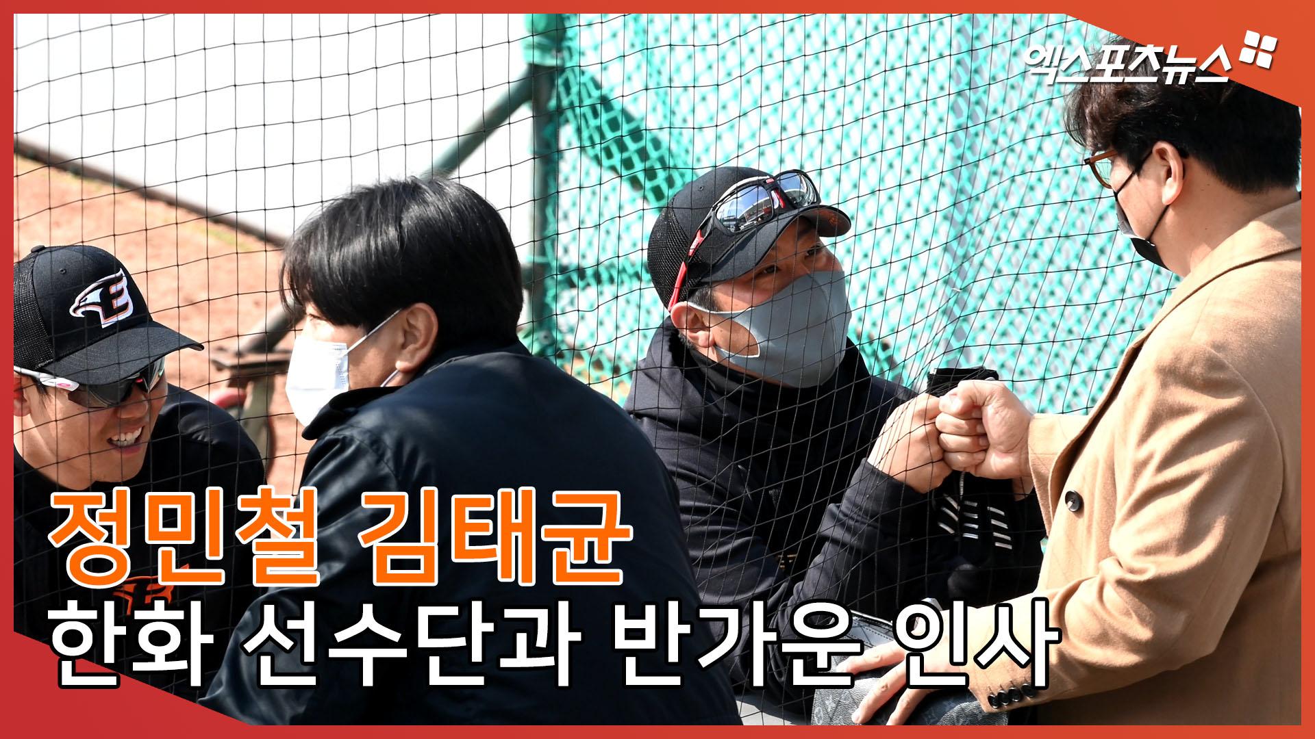 '이글스 레전드' 김태균, 한화 선수들 향한 애정 어린 인사[엑's 스케치]