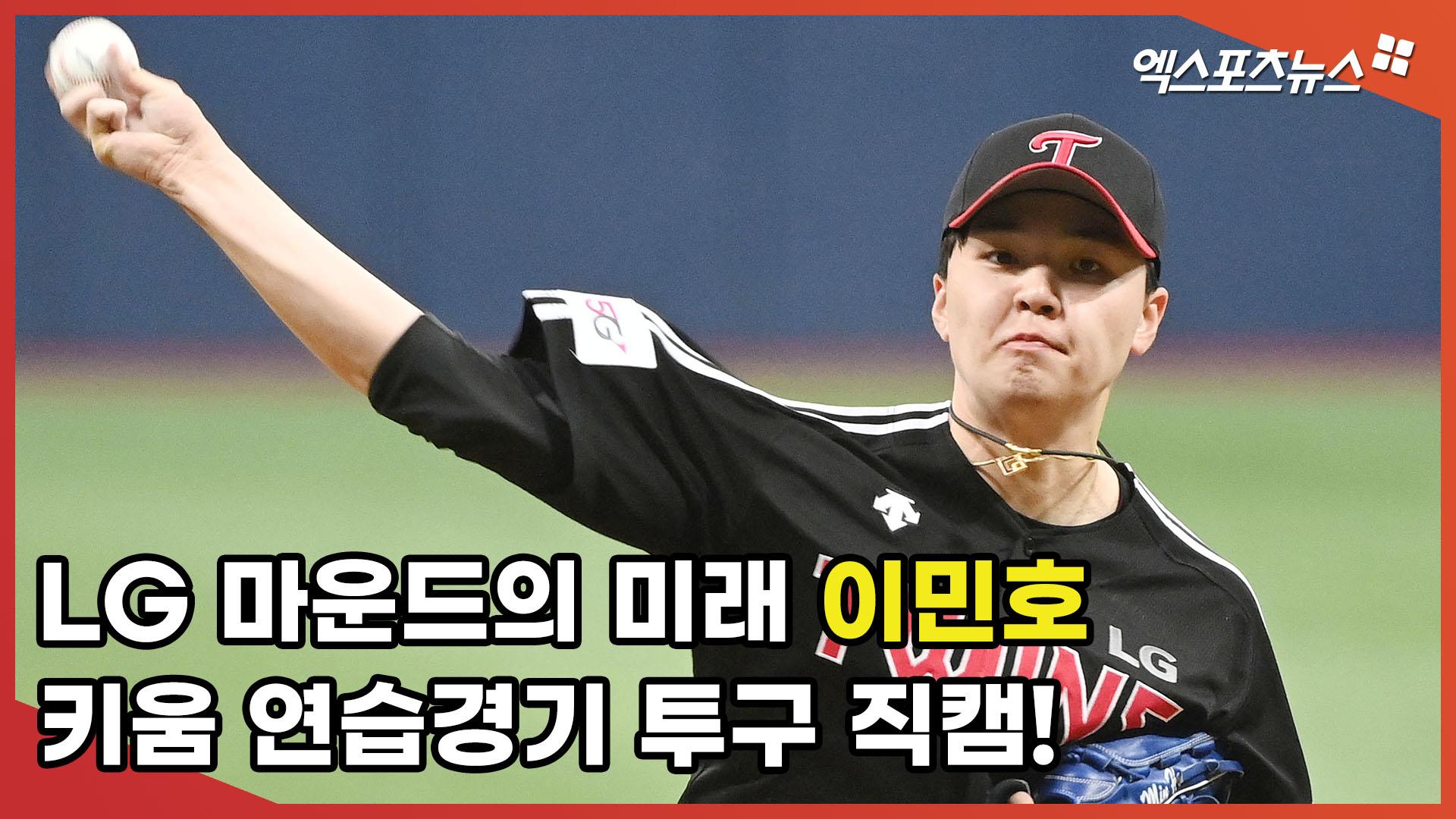 LG 마운드의 미래 이민호, 키움 연습경기 투구 직캠! [엑's 영상]