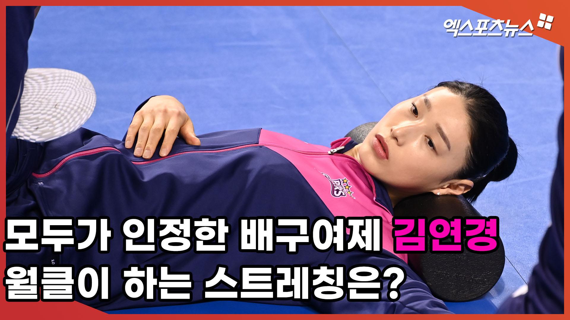 모두가 인정한 배구여제 김연경, 월클이 하는 스트레칭은? [엑's 스케치]